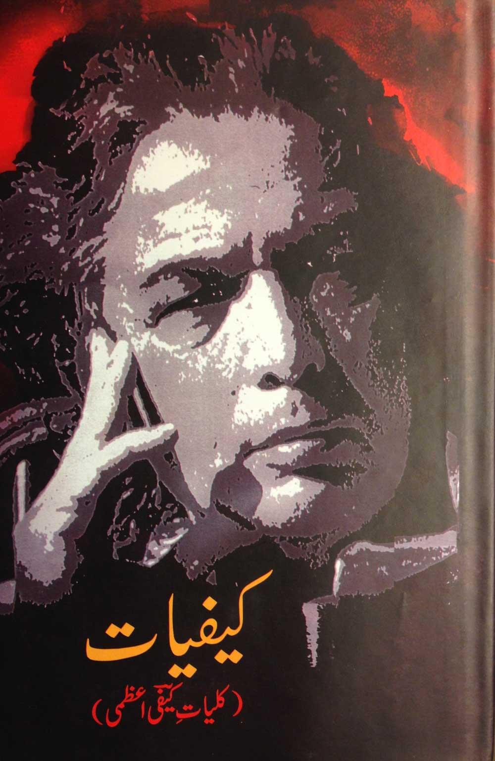 Kaifiyat by Kaifi Azmi - 2003