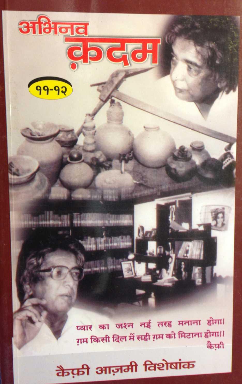 Abhinav Qadam - 11-12  Kaifi Azmi Visheshank