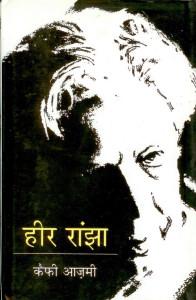 Cover-Heer-Ranja