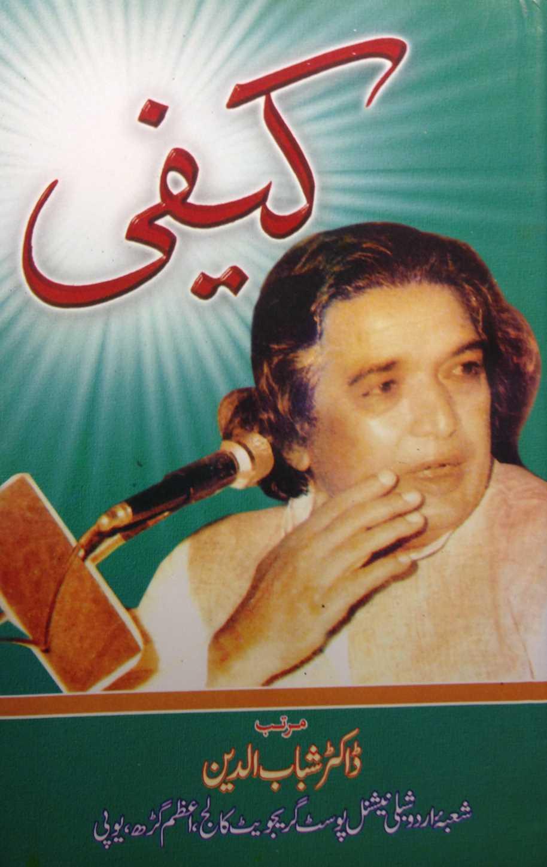 Kaifi by Dr Shababuddin