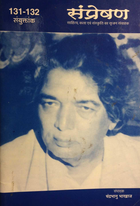 Sampreshan - Issue-131-132 - On Kaifi Azmi