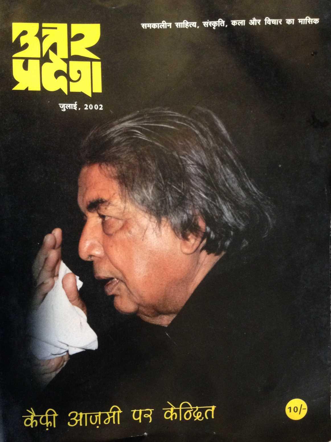 Uttar Pradesh for Kaifi Azmi