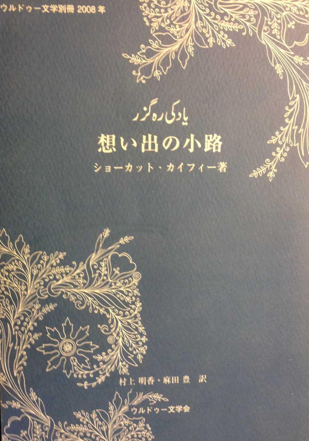 Yaad ki Rehguzar in Japani