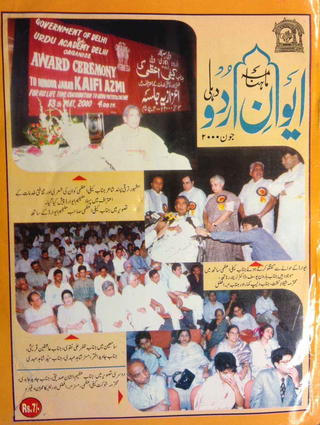 Award Ceremoney Aiwaan-e-Urdu - New Delhi - 2000