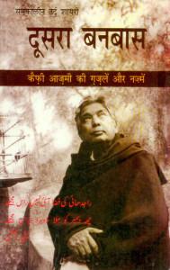cover-doosra-banwas