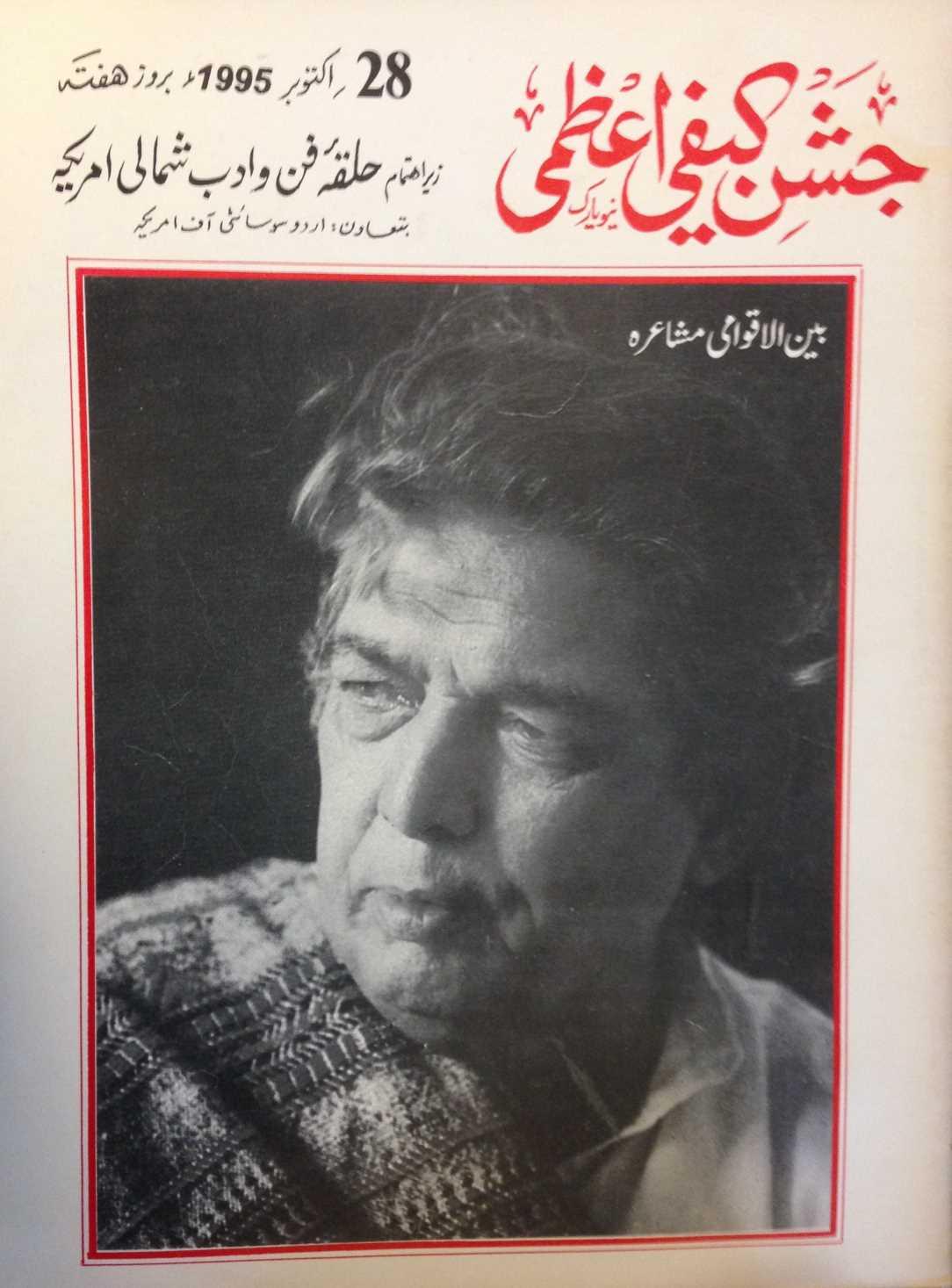 Jashn-e-Kaifi Azmi - 28 Oct - 1995 - America