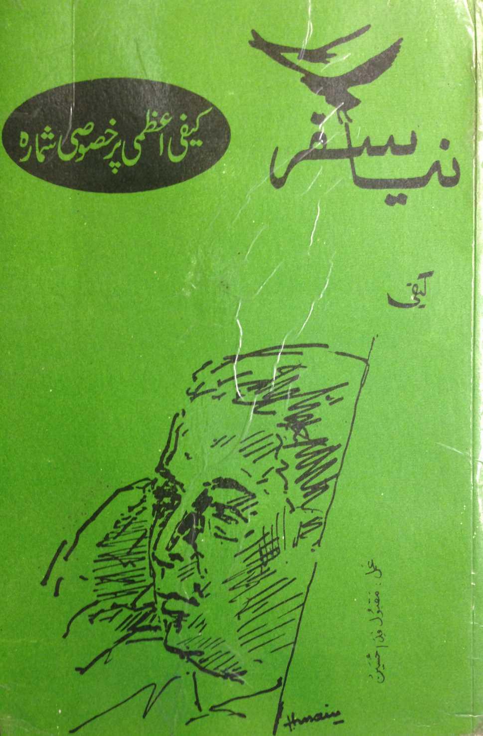 Kaifi Azmi par Khusoosi Shumara-Naya-Safar-Series-21 - Allahabad