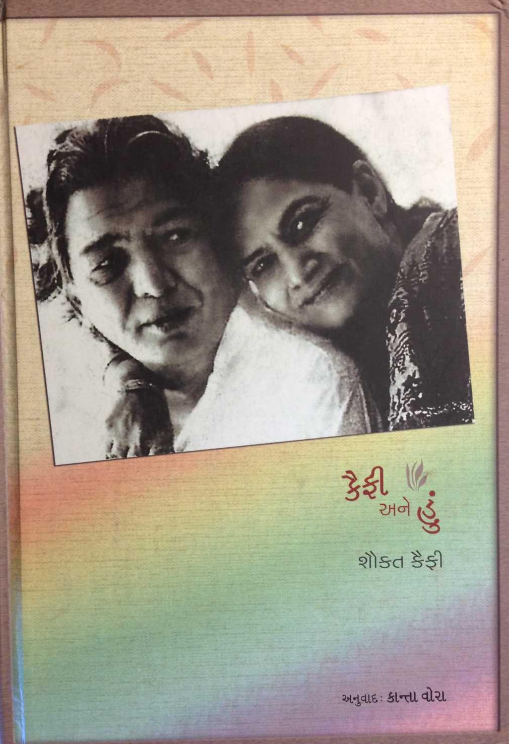 Kaifi Aur Main - Gujrati