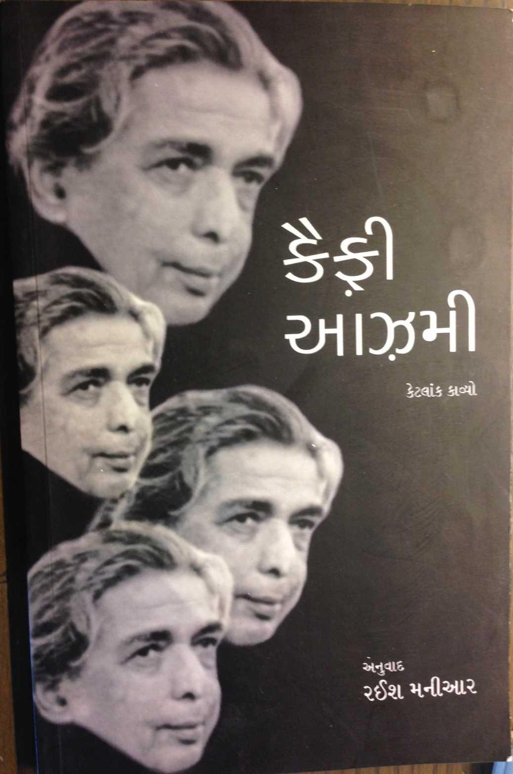 Kaif Azmi - Gujrati