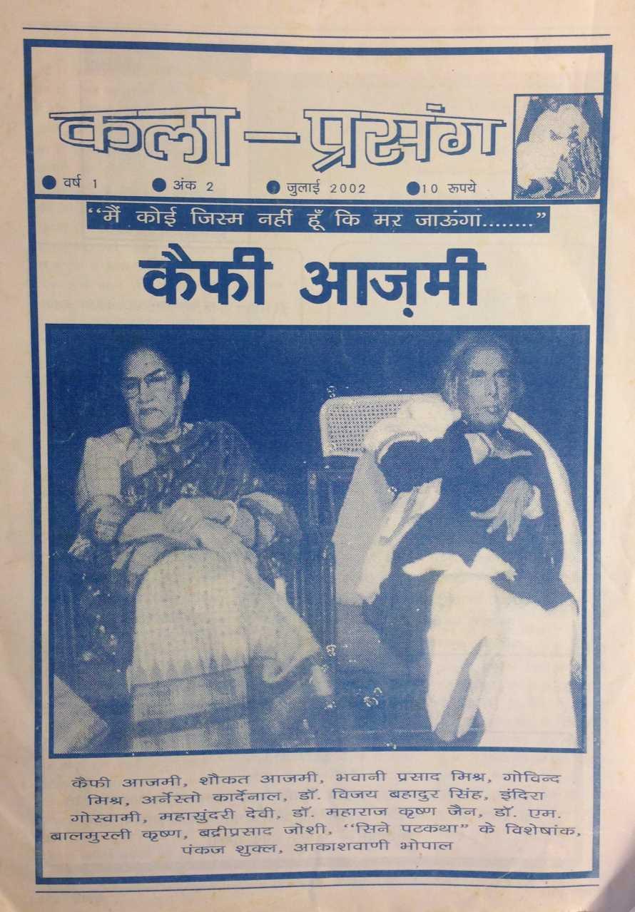 Kala Prasang - Kaifi Azmi Visheshank
